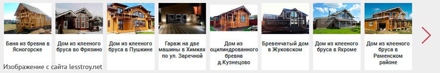 АртСтройДизайн строительство домов под ключ